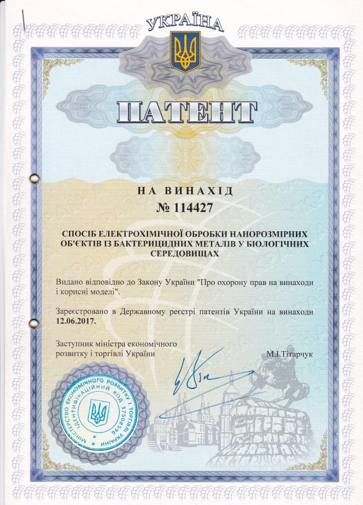 НАН України : Чи будуть збори за отримання патентів на винаходи та корисні моделі для бюджетних наукових установ та вищих навчальних закладів збільшені в Україні в 4-12 разів ?